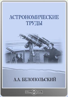 Астрономические труды