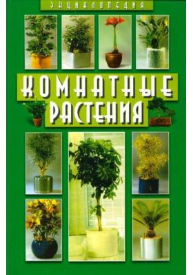 Комнатные растения : Энциклопедия