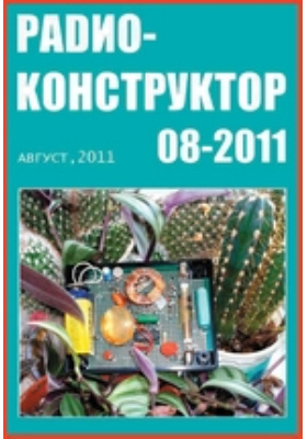 Радиоконструктор. 2011. № 8