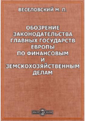 Обозрение законодательства главных государств Европы по финансовым и земскохозяйственным делам