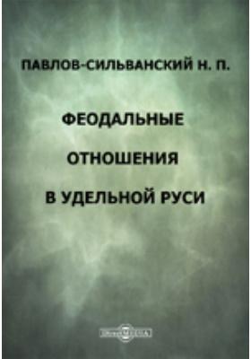Феодальные отношения в Удельной Руси