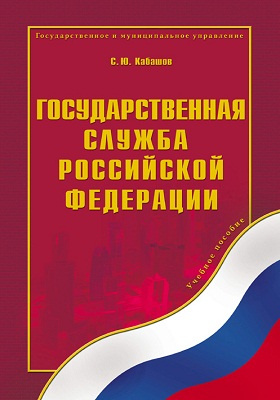 Государственная служба Российской Федерации: учебное пособие