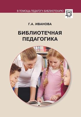 Библиотечная педагогика
