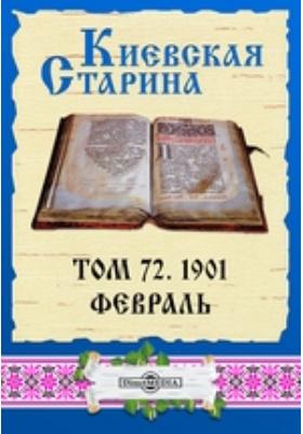 Киевская Старина: журнал. 1901. Т. 72, Февраль