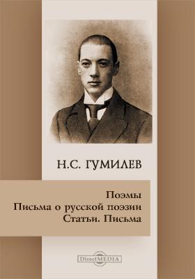 Поэмы. Письма о русской поэзии. Статьи. Письма