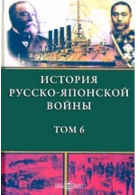 История Русско-Японской войны. Том 6