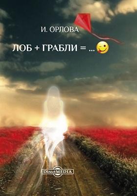Лоб + Грабли = … ;-р: роман