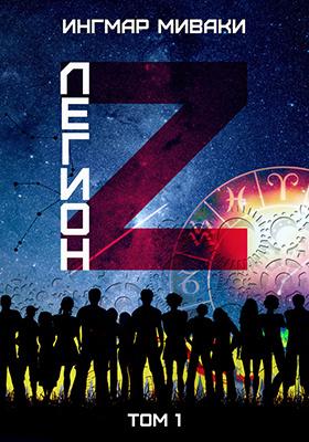 Легион Z: художественная литература. Том 1
