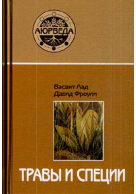 Травы и специи = The Yoga of Herbs. An Ayurvedic Guide to Herbal Medicine : 8-е издание