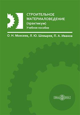 Строительное материаловедение (практикум): учебное пособие