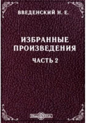 Избранные произведения, Ч. 2