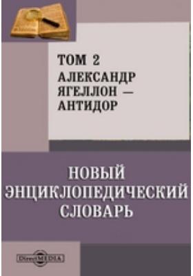 Новый энциклопедический словарь: словарь. Том 2. Александр Ягеллон — Антидор