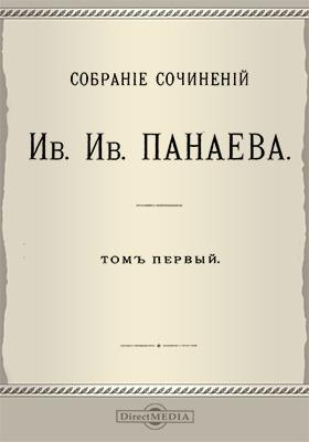 Собрание сочинений 1834-1840: художественная литература. Том I. Повести и рассказы