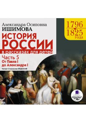 История России в рассказах для детей. Часть 5