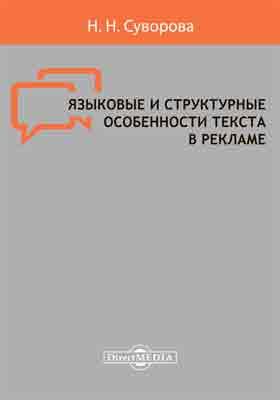 Языковые и структурные особенности текста в рекламе: практикум для студентов специальности «Реклама и связи с общественностью»