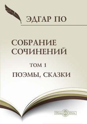 Собрание сочинений Эдгара По. Т. 1. Поэмы, сказки