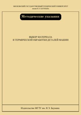 Выбор материала и термической обработки деталей машин : методические указания к лабораторным работам № 22, 23 по курсу «Материаловедение»: методические указания