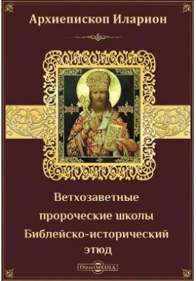 Ветхозаветные пророческие школы : Библейско-исторический этюд