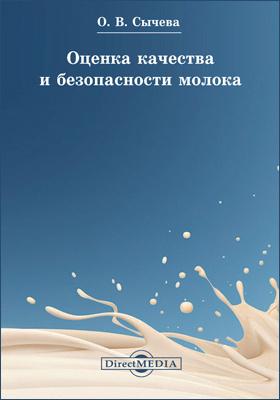 Оценка качества и безопасности молока: практическое пособие