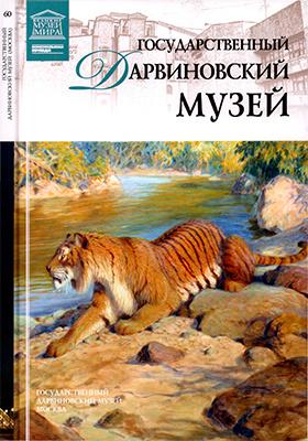Т. 60. Государственный Дарвиновский музей