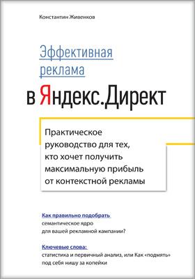 Эффективная реклама в Яндекс.Директ : Практическое руководство для тех, кто хочет получить максимальную прибыль от контекстной рекламы