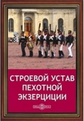 Строевой устав пехотной экзерциции