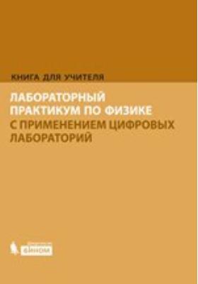 Лабораторный практикум пофизике сприменением цифровых лабораторий. Книга для учителя