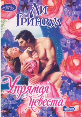 Упрямая невеста = THE RELUCTANT BRIDE : Роман