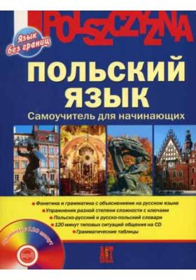 Польский язык (+ CD-ROM) : Самоучитель для начинающих