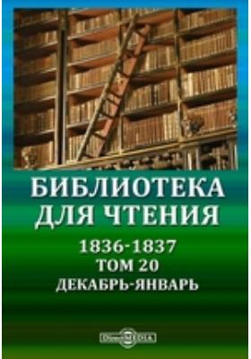 Библиотека для чтения : 1836-1837: газета. Т. 20, Декабрь-январь