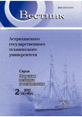 Вестник Астраханского Государственного Технического Университета. Серия: Морская техника и технология: журнал. 2013. № 2