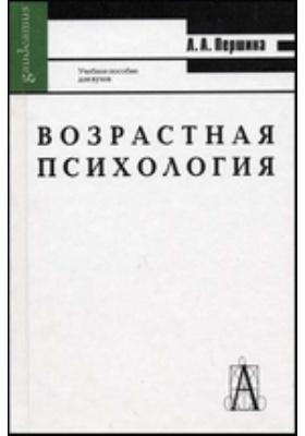 Возрастная психология. Учебное пособие для вузов