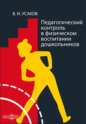 Педагогический контроль в физическом воспитании дошкольников: учебное пособие