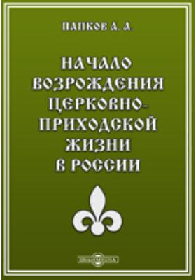 Начало возрождения церковно-приходской жизни в России
