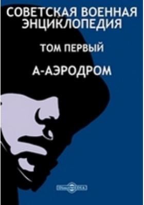 Советская военная Энциклопедия. Том Первый. А-Аэродром