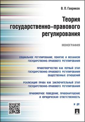 Теория государственно-правового регулирования: монография