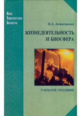 Жизнедеятельность и биосфера : Учебное пособие