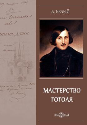 Мастерство Гоголя: публицистика