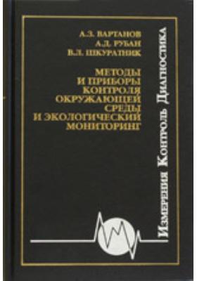 Методы и приборы контроля окружающей среды и экологический мониторинг: учебник