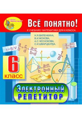 Электронный репетитор по математике для 6 класса к учебнику Н.Я. Виленкина и др.