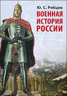 Военная история России: научно-популярное издание