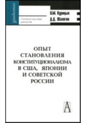 Опыт становления конституционализма в США, Японии и Советской России. Учебное пособие для вузов