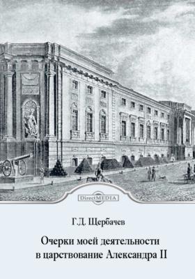 Очерки моей деятельности в царствование Александра II
