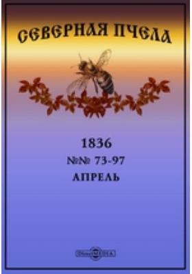 Северная пчела: журнал. 1836. №№ 73-97, Апрель