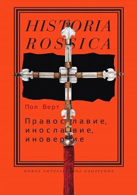 Православие, инославие, иноверие : очерки по истории религиозногоразнообразия Российской империи