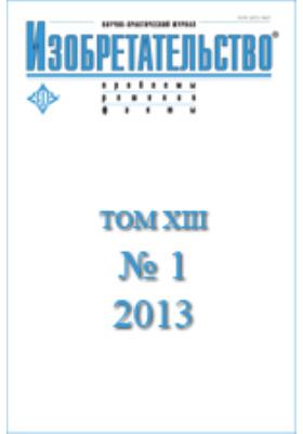 Изобретательство : проблемы, решения, факты: научно-практический журнал. 2013. Т. XIII, № 1