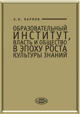 Образовательный институт, власть и общество в эпоху роста культуры знаний: монография