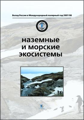 Наземные и морские экосистемы = Land and Marine Ecosystems: научно-популярное издание