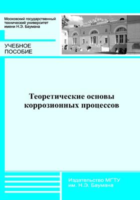 Теоретические основы коррозионных процессов: учебное пособие