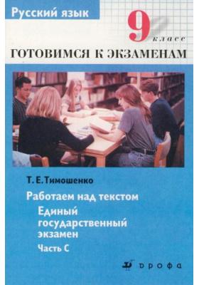 Русский язык. 9 класс. Работаем над текстом. Единый государственный экзамен. Часть C